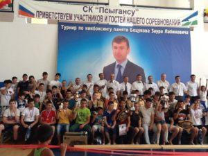 турнир Бецукова