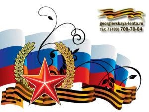 georgievskaya-lenta-29