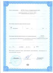 лицензия нов сторона2 001